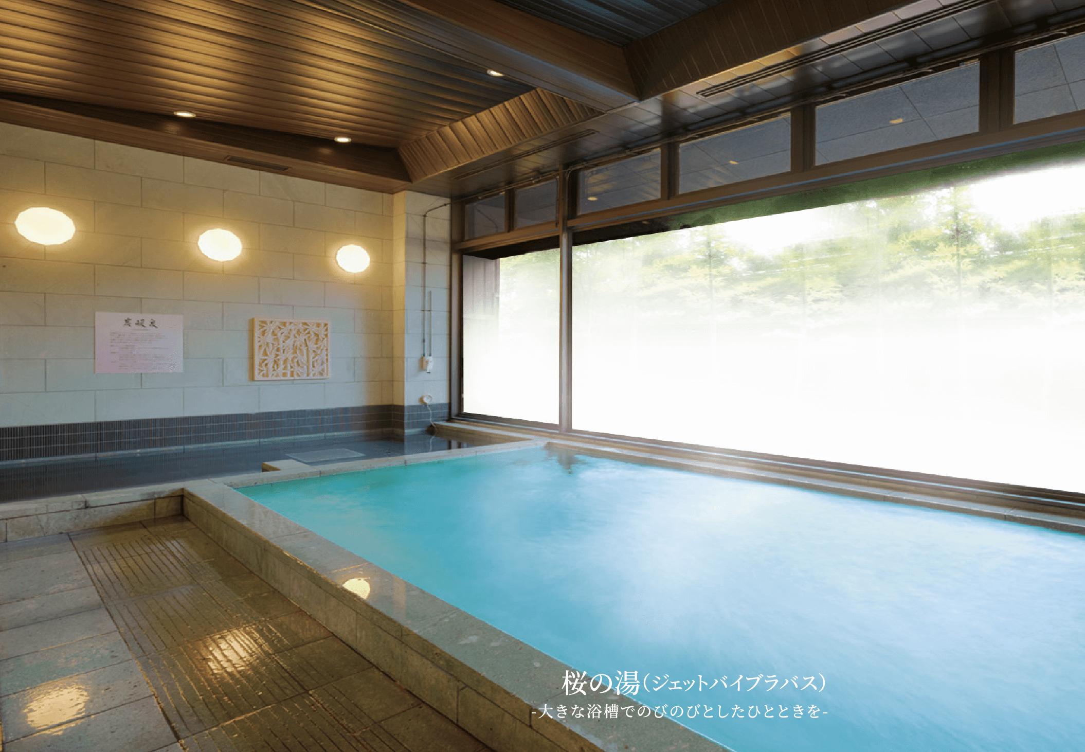 桜の湯(ジェットバイブラバス)-大きな浴槽でのびのびとしたひとときを-