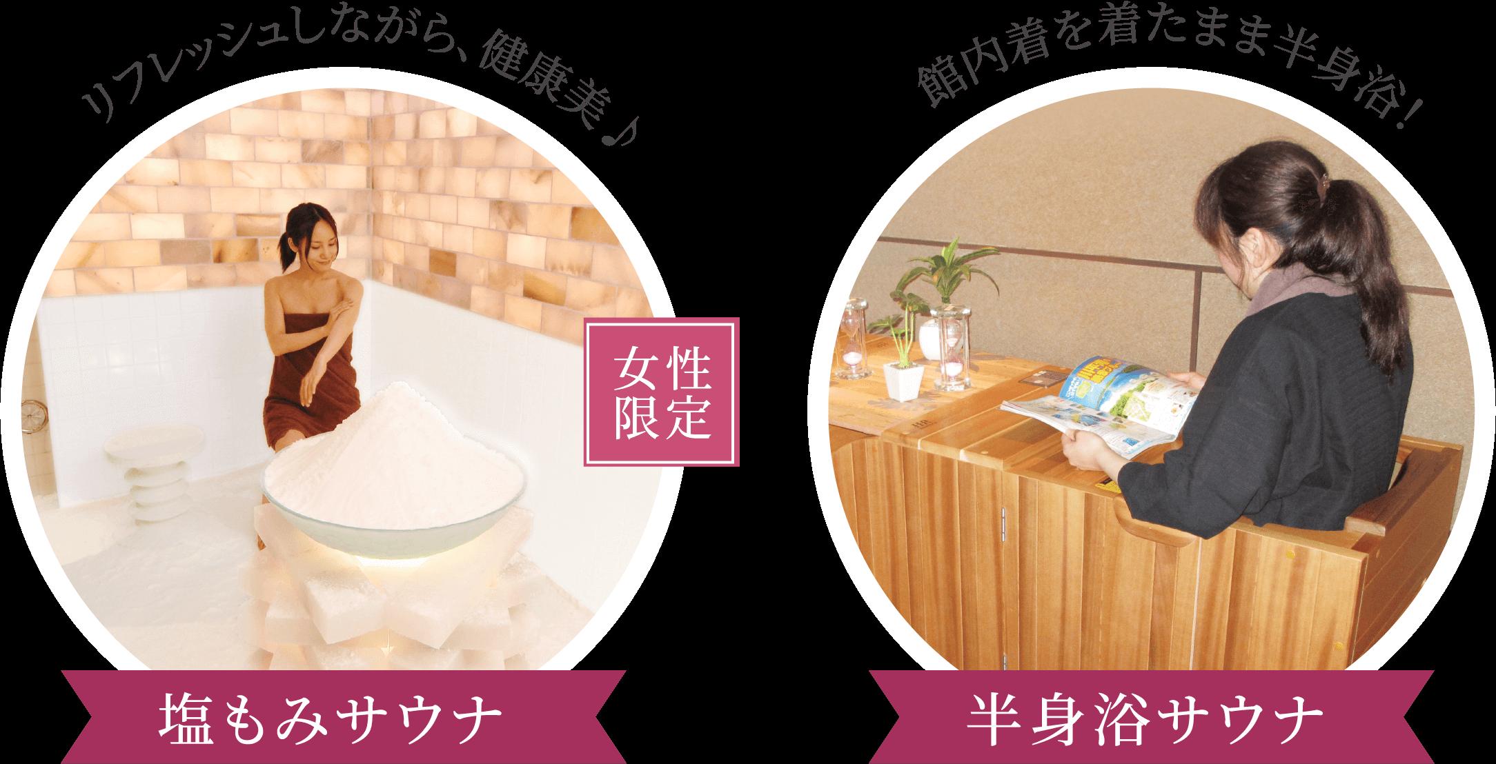 塩もみサウナ / 半身浴サウナ